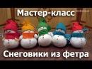 Даниловцы-Мастер-класс Снеговики из фетра-Новогодние поделки своими руками