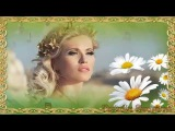Моя богиня - исп. Максим Лидов  ПЕСНИ О ЛЮБВИ Песни для души