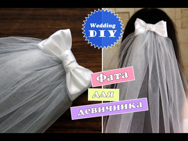 Diy: Фата для девичника своими руками/ Свадьба своими руками / Mary F