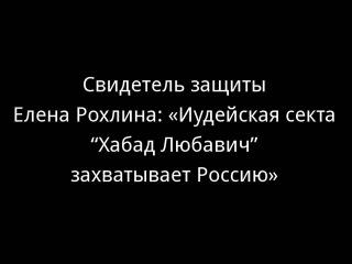 О еврейский нацистах. Хабад Любавич захватывает Россию - Е.Рохлина (свидетель защиты)