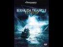 Сокровища Бермудского треугольника 2017