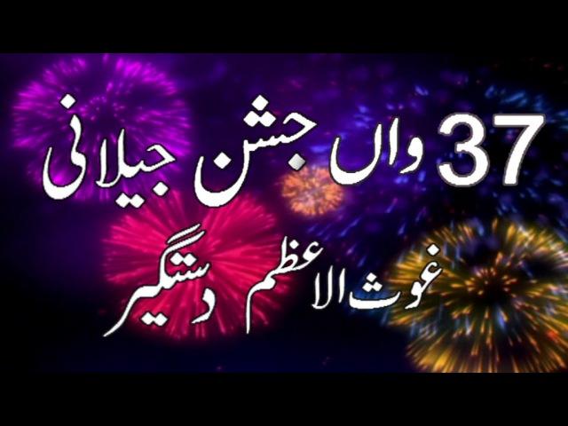 37 SALANA JASHAN-E-JILLANI GUOUS-UL-AZAM DESTEGER PROGRAM BY ANJUMAN SERFROSHAN-E-ISLAM(REG.)PAK.