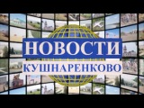 Новости Кушнаренково Итоги недели от 24.02.2017 г.