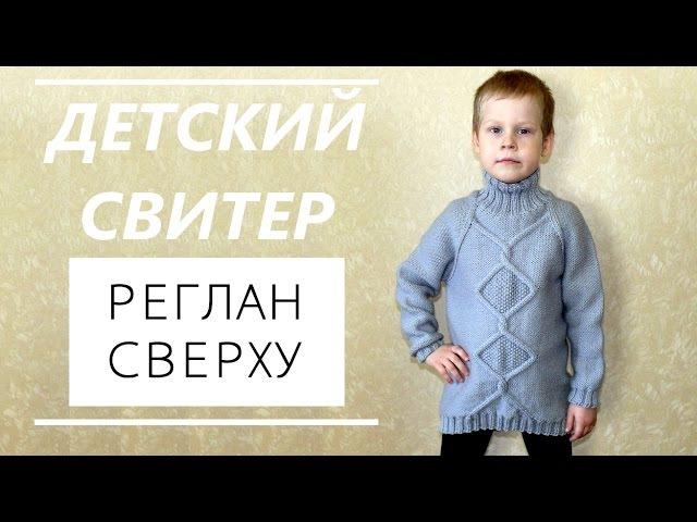 Детский свитер реглан сверху. Вязание спицами. Часть 2 Children's cardigan raglan top. Knitting