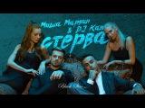 Миша Марвин &amp Dj Kan - Стерва