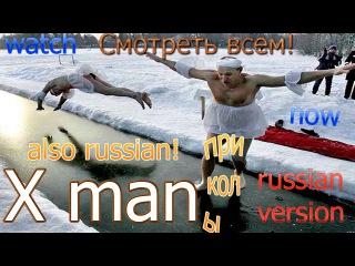Люди- ХЭ (русская версия) - | - X man ( russian version ) Только русские так могут