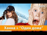 """Эксперимент: """"Один Дома"""" + Ханна - Без тебя я не могу"""