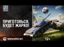 Поле боя — World of Tanks