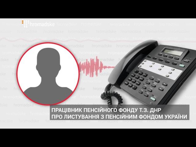 У пенсійному фонді т.з. ДНР не знають, чи ведуть листування з Пенсійним фондом України