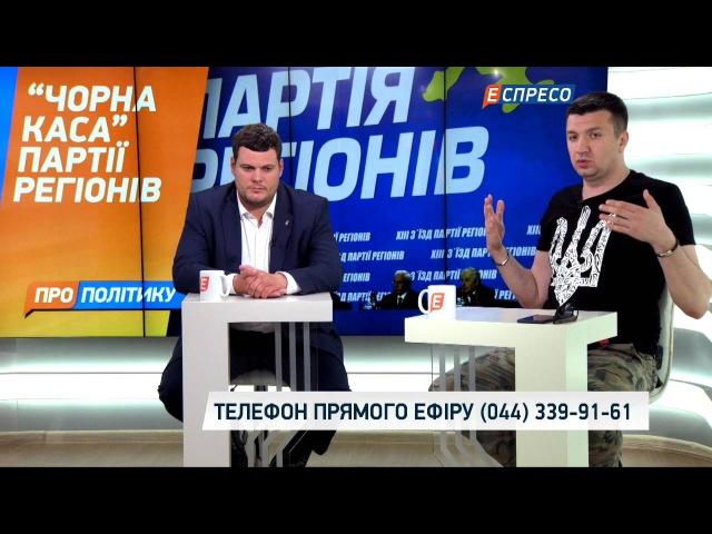Чорна бухгалтерія регіоналів є піаром для майбутньої партії Григоришина, - блогер