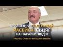 Словы Лукашэнкі, якія можна было пачуць у іншых абставінах