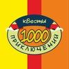"""Квесты для детей """"1000 приключений"""" (Минск)"""