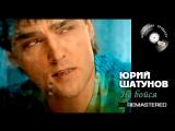 Юрий Шатунов - Не бойся (