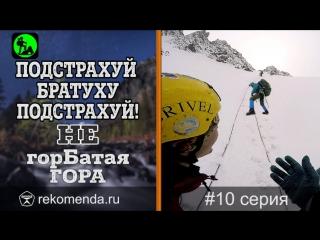 Страховка на крутых ледовых склонах. Не ГорБатая Гора #10 (Горный поход)