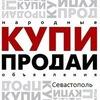 Объявления Купить / продать в Севастополе