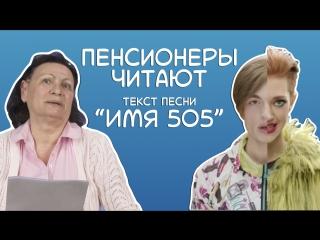 Пенсионеры читают текст песни «Имя 505»