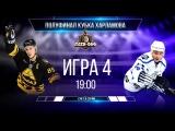 Прямая трансляция четвёртого матча 1/2 финала Кубка Харламова между «Алмазом» и «Реактором»