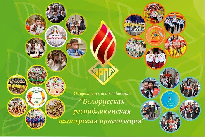 ОО БРПО - ГУО Средняя школа №19 г.Бобруйска