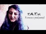 t.A.T.u. - Я сошла с ума (All the things she said) кавер (cover)