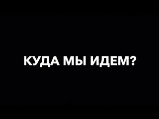 Куда мы идем? - живопись