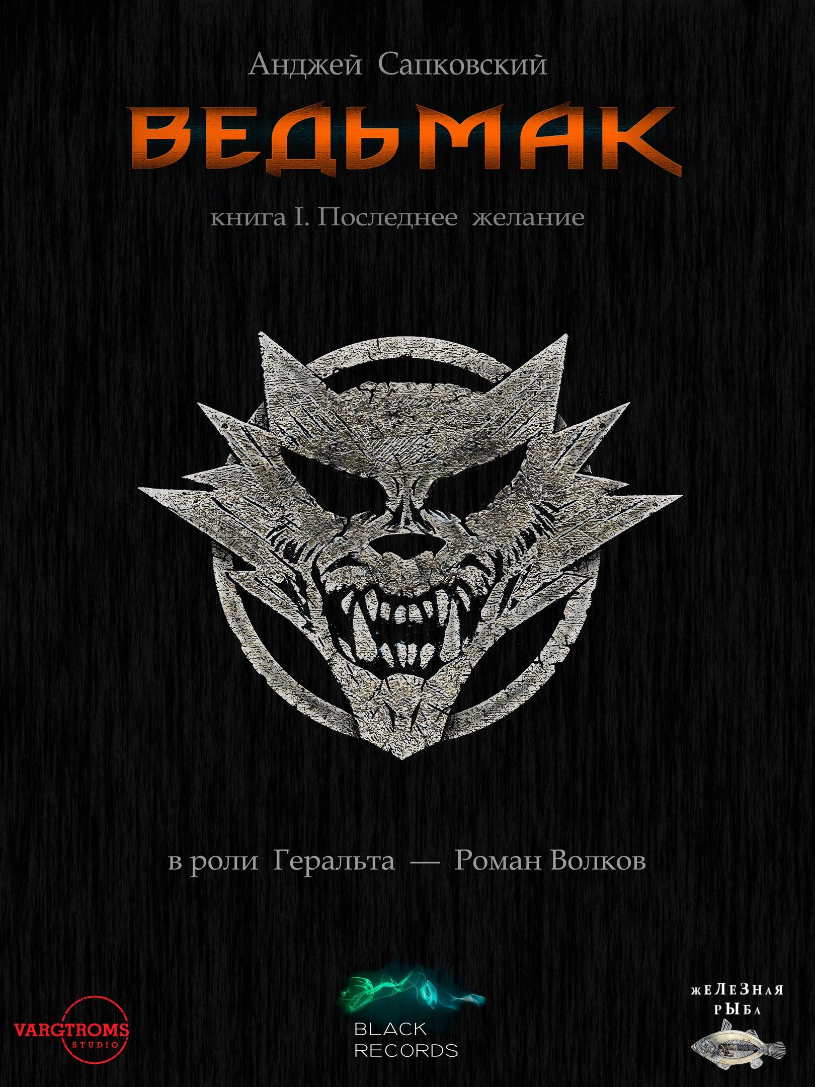 Сапковский - Ведьмак. Аудиокнига. Читает Роман Волков