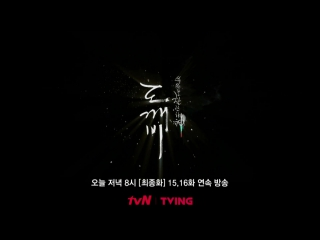 Guardian ׃ The Lonely and Great God [15화 예고] 김고은, 공유 향한 작별인사؟! ′또 만나요.′ 170121 EP.15