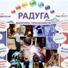 Fabrika-Pozdravleny Raduga