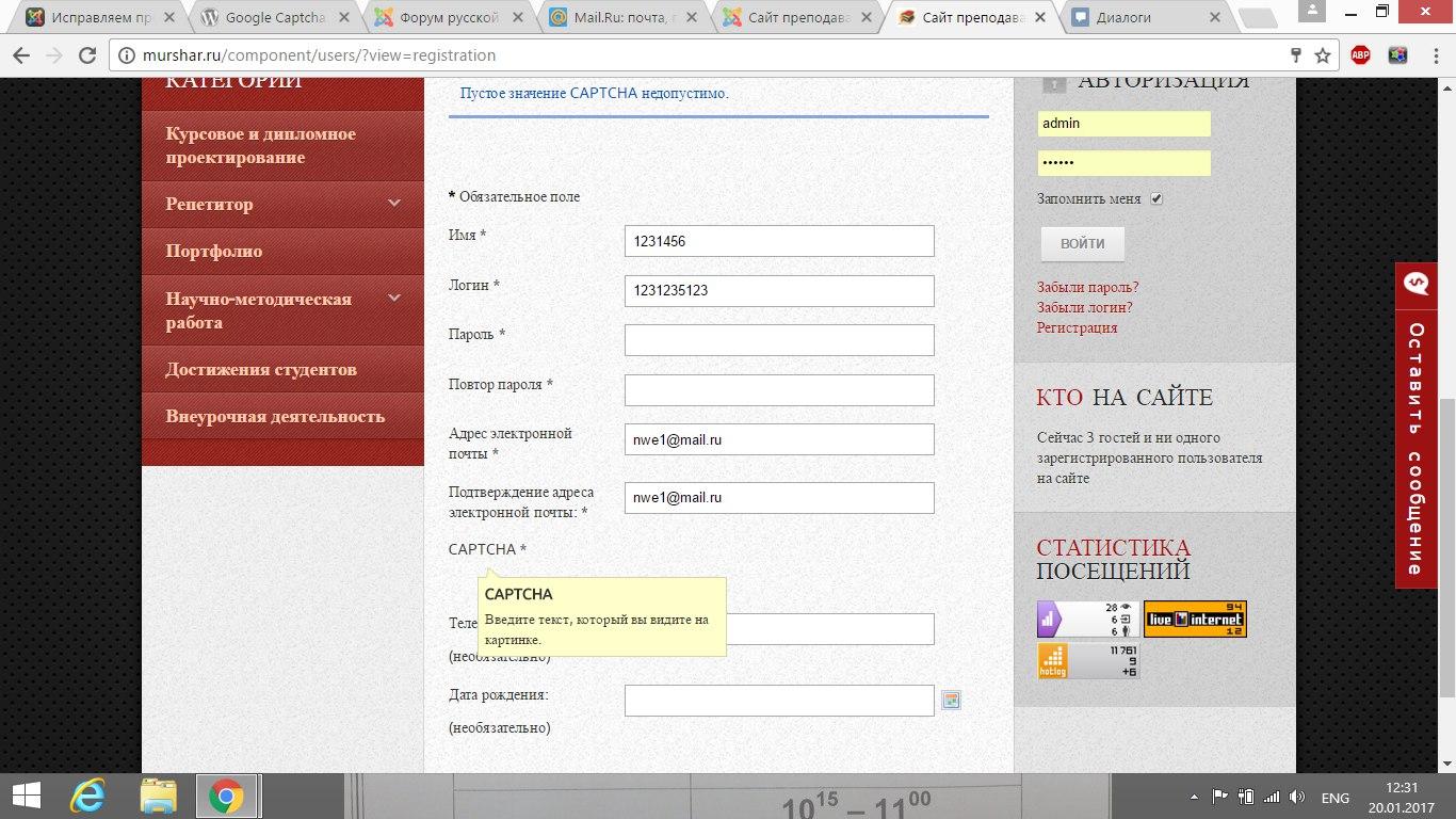 Как сделать регистрацию на сайте?