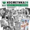 Косметика26: Ставрополь