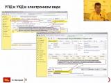А.Ю. Гридасов. Новое в «1С:Бухгалтерии 8» (версии 3.0.43.243, 3.0.43.245, 3.0.43.247, 3.0.43.251-253)