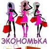 """Совместные закупки """"Экономька"""""""