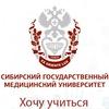 Абитуриенты СибГМУ: официальная группа
