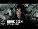 немецкая рок -группа  Rammstein - Ohne Dich (Official Video) 2004 г Премия Echo Awards в номинации «Музыкальное видео года»