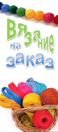 гомель вязание на заказ спицами крючком в гомеле вконтакте