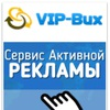 VIP-Bux.org - Сервис активной рекламы