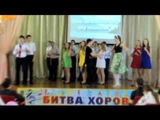 Битва хоров 2016 - 8 А