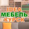 Мебель IDEA Курск. Мебель на заказ в Курске