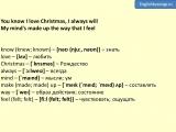 Billy Mack - Christmas Is All Around (текст, перевод и транскрипция слов)