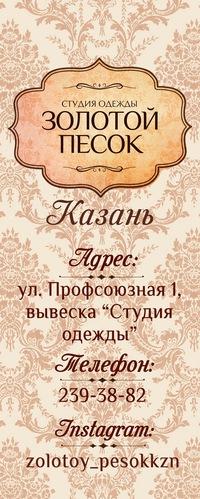 Золотой песок платья ростов каталог