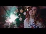 Леся Ярославская ft. SOBOL - Наш Новый год _ ПРЕМЬЕРА