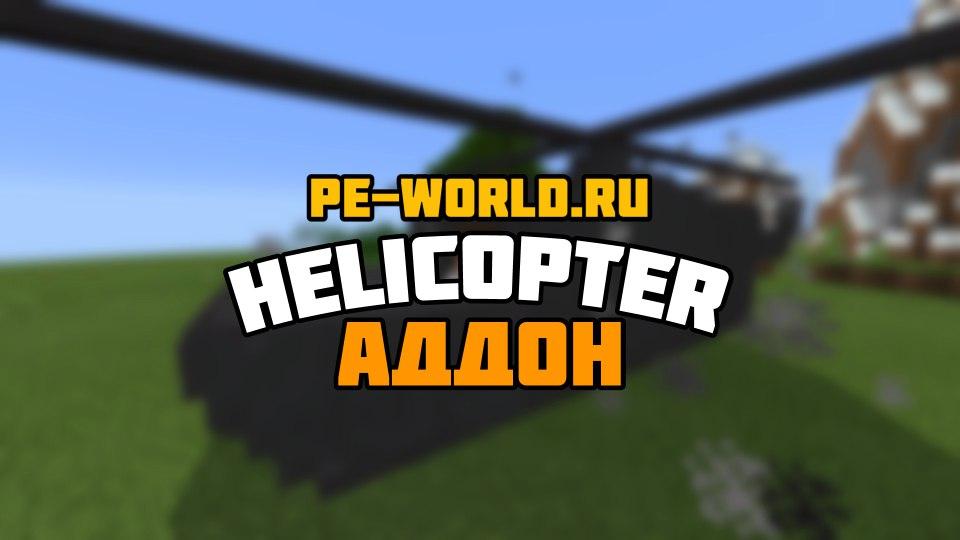 Превью для «Мод Helicopter | MINECRAFT POCKET EDITION 1.0.3»
