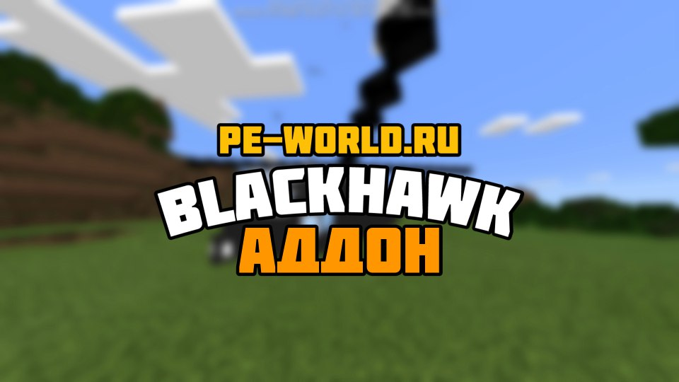 Превью для «Мод Blackhawk | MINECRAFT POCKET EDITION 1.0.4»