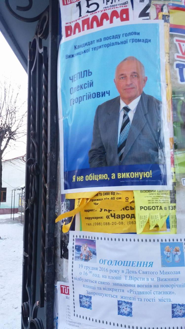 На Буковині тривають вибори. Із низкою порушень (ФОТО)