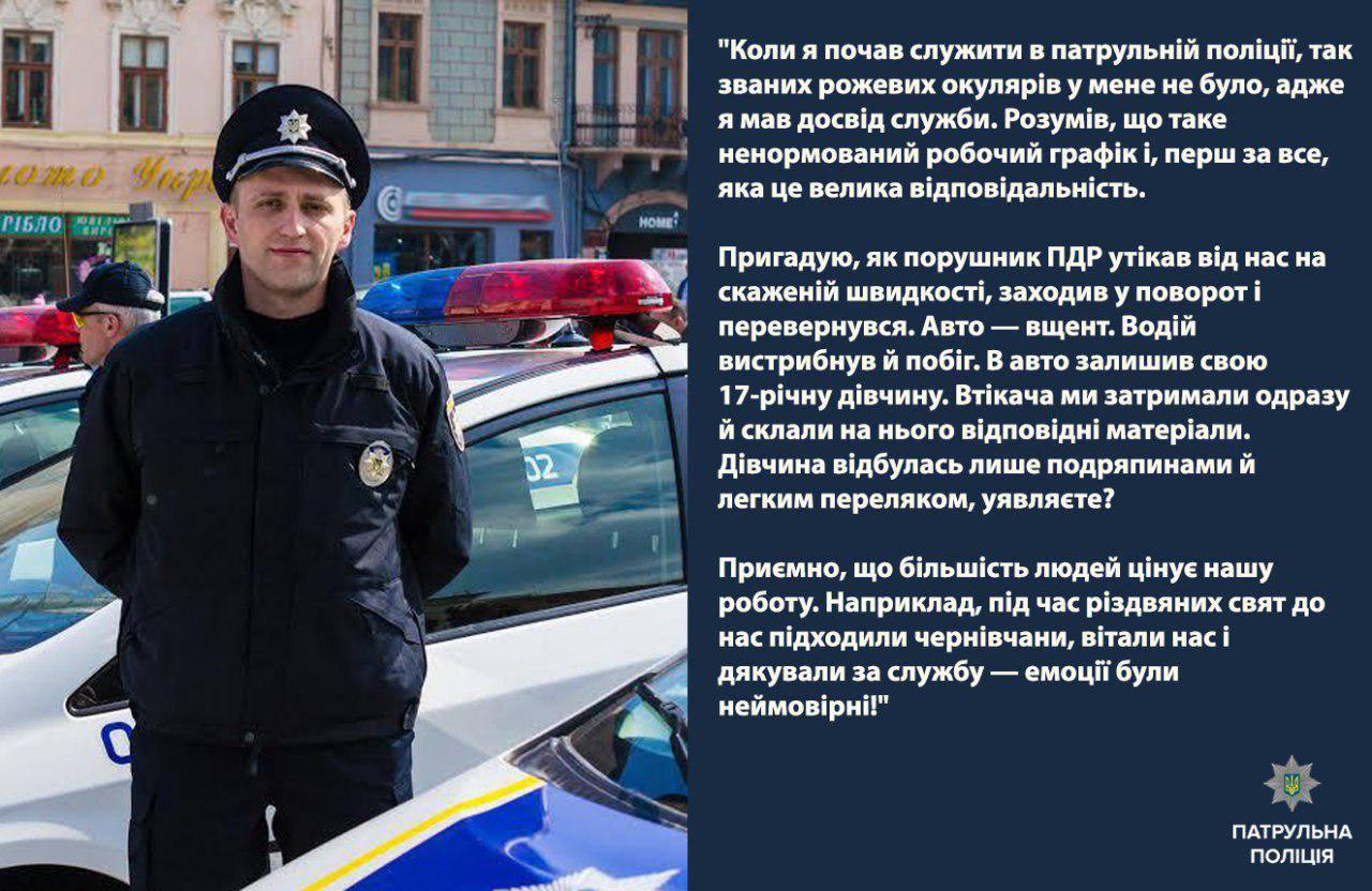 Чернівчан знайомлять з поліціянтами у Facebook