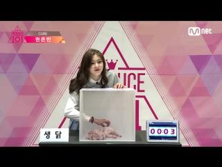 [Produce 101] Cube_Kwon Eun Bin, Lee Yoon Seo, Jeon So Yeon @Hidden Box EP.01 20