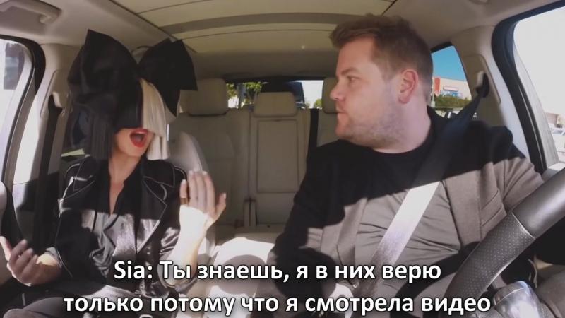 Сия в Карпул Караоке. На русском. Sia on Carpool Karaoke Russian