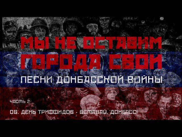 ДЕНЬ ТРИФФИДОВ - Вставай, Донбасс! (МНОГС 2017)
