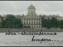 Одна единственная встреча 2006 С Курёхин и Д С Лихачёв