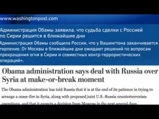 Вести.Ru: Обама передал Путину