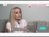 В Теме. Клубничка и наркотики 18.01.2017